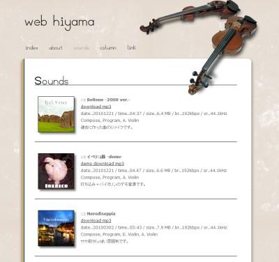 前のサイトデザイン